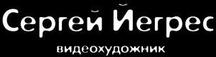 Сергей Йегрес | Видеохудожник | Видеография, видеосъемка, видеоклипы, видеозарисовки